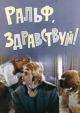 Смотреть фильм Ральф, здравствуй! онлайн на Кинопод бесплатно