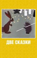 Смотреть фильм Две сказки онлайн на KinoPod.ru бесплатно