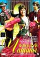 Смотреть фильм Поцелуй Чаниты онлайн на Кинопод бесплатно