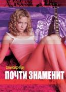 Смотреть фильм Почти знаменит онлайн на KinoPod.ru платно