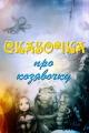 Смотреть фильм Сказочка про козявочку онлайн на Кинопод бесплатно