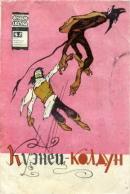 Смотреть фильм Кузнец-колдун онлайн на Кинопод бесплатно