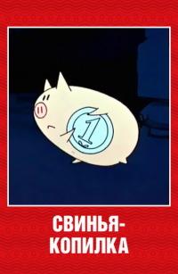 Смотреть Свинья-копилка онлайн на Кинопод бесплатно