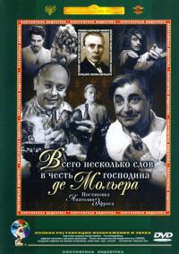 Смотреть Всего несколько слов в честь господина де Мольера онлайн на Кинопод бесплатно
