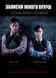 Смотреть фильм Записки юного врача онлайн на Кинопод бесплатно