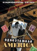 Смотреть фильм Одноэтажная Америка онлайн на Кинопод бесплатно