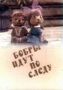 Смотреть фильм Бобры идут по следу онлайн на Кинопод бесплатно