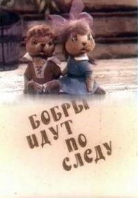 Смотреть Бобры идут по следу онлайн на Кинопод бесплатно