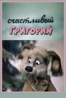 Смотреть фильм Счастливый Григорий онлайн на Кинопод бесплатно