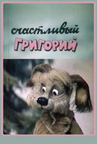 Смотреть Счастливый Григорий онлайн на Кинопод бесплатно