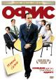 Смотреть фильм Офис онлайн на Кинопод бесплатно