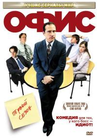 Смотреть Офис онлайн на Кинопод бесплатно