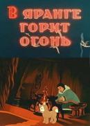 Смотреть фильм В яранге горит огонь онлайн на Кинопод бесплатно