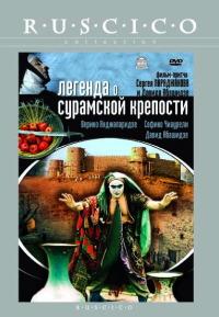 Смотреть Легенда о Сурамской крепости онлайн на Кинопод бесплатно