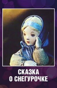Смотреть Сказка о Снегурочке онлайн на Кинопод бесплатно