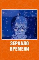Смотреть фильм Зеркало времени онлайн на Кинопод бесплатно