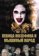 Смотреть фильм Певица Жозефина и мышиный народ онлайн на Кинопод бесплатно