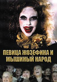 Смотреть Певица Жозефина и мышиный народ онлайн на Кинопод бесплатно