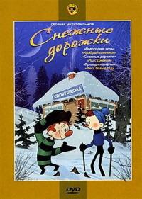 Смотреть Снежные дорожки онлайн на Кинопод бесплатно