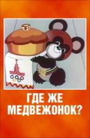 Смотреть фильм Где же медвежонок? онлайн на Кинопод бесплатно