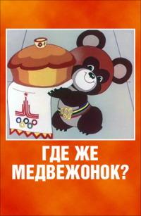 Смотреть Где же медвежонок? онлайн на Кинопод бесплатно