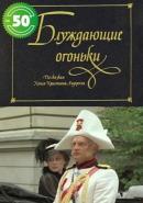 Смотреть фильм Блуждающие огоньки онлайн на KinoPod.ru бесплатно