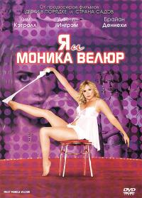 Смотреть Я и Моника Велюр онлайн на Кинопод бесплатно