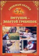 Смотреть фильм Петушок – Золотой гребешок онлайн на Кинопод бесплатно