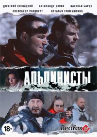 Смотреть Альпинисты онлайн на Кинопод бесплатно