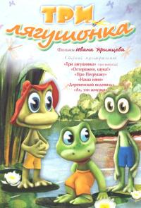 Смотреть Три лягушонка онлайн на Кинопод бесплатно