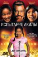 Смотреть фильм Испытание Акилы онлайн на Кинопод бесплатно