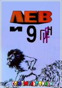 Смотреть Лев и 9 гиен онлайн на Кинопод бесплатно