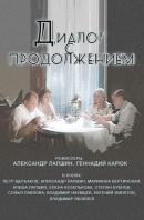 Смотреть фильм Диалог с продолжением онлайн на Кинопод бесплатно