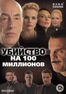 Смотреть фильм Убийство на 100 миллионов онлайн на Кинопод бесплатно