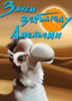 Смотреть фильм Зачем верблюду апельсин? онлайн на Кинопод бесплатно