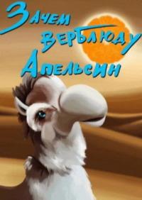 Смотреть Зачем верблюду апельсин? онлайн на Кинопод бесплатно