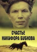 Смотреть фильм Счастье Никифора Бубнова онлайн на Кинопод бесплатно