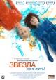 Смотреть фильм Звезда онлайн на Кинопод бесплатно