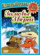 Смотреть фильм Зимовье зверей онлайн на Кинопод бесплатно