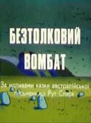 Смотреть фильм Бестолковый вомбат онлайн на Кинопод бесплатно