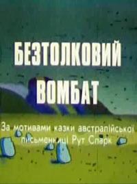 Смотреть Бестолковый вомбат онлайн на Кинопод бесплатно