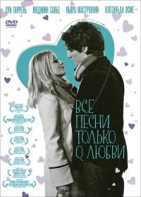 Смотреть Все песни только о любви онлайн на Кинопод бесплатно