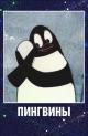Смотреть фильм Пингвины онлайн на Кинопод бесплатно
