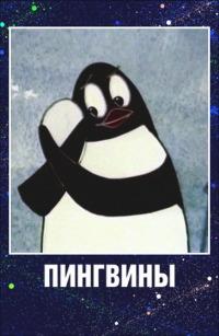 Смотреть Пингвины онлайн на Кинопод бесплатно