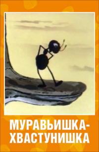 Смотреть Муравьишка-хвастунишка онлайн на Кинопод бесплатно