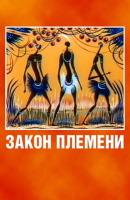 Смотреть фильм Закон племени онлайн на Кинопод бесплатно