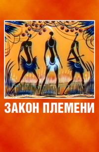 Смотреть Закон племени онлайн на Кинопод бесплатно