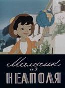 Смотреть фильм Мальчик из Неаполя онлайн на Кинопод бесплатно