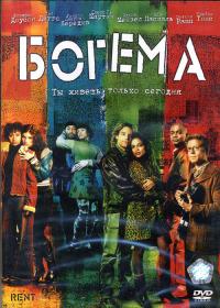 Смотреть Богема онлайн на Кинопод бесплатно