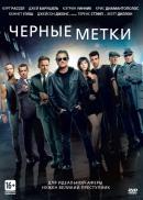 Смотреть фильм Черные метки онлайн на KinoPod.ru платно